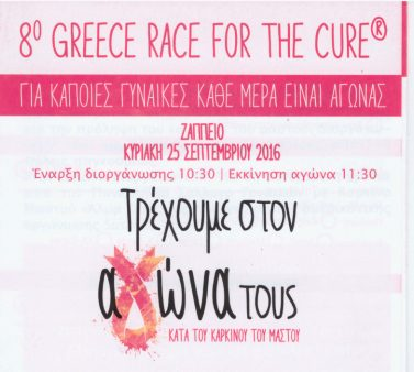 8o Greece Race For The Cargo