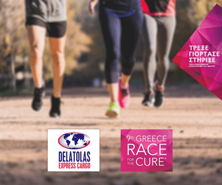 Η Delatolas Express Cargo στηρίζει των αγώνα των γυναικών με καρκίνο του μαστού