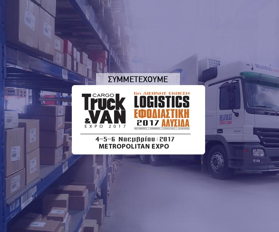 6η Διεθνής Έκθεση «Εφοδιαστική Αλυσίδα & Logistics»