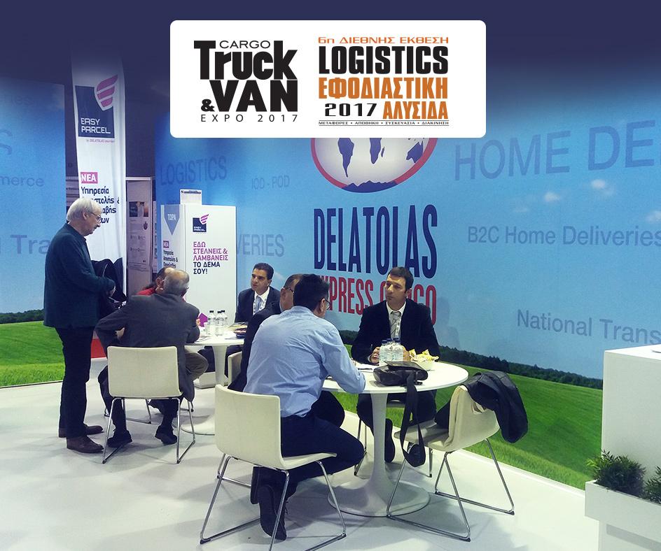 6η Διεθνής Έκθεση «Εφοδιαστική Αλυσίδα & Logistics» – Ευχαριστούμε!