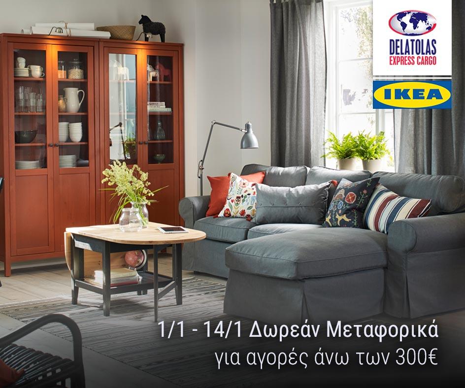 Δωρεάν μεταφορικά για αγορές IKEA άνω των 300€