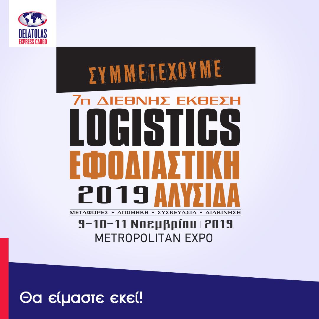 Διεθνής  Έκθεση Logistics Εφοδιαστική αλυσίδα 2019