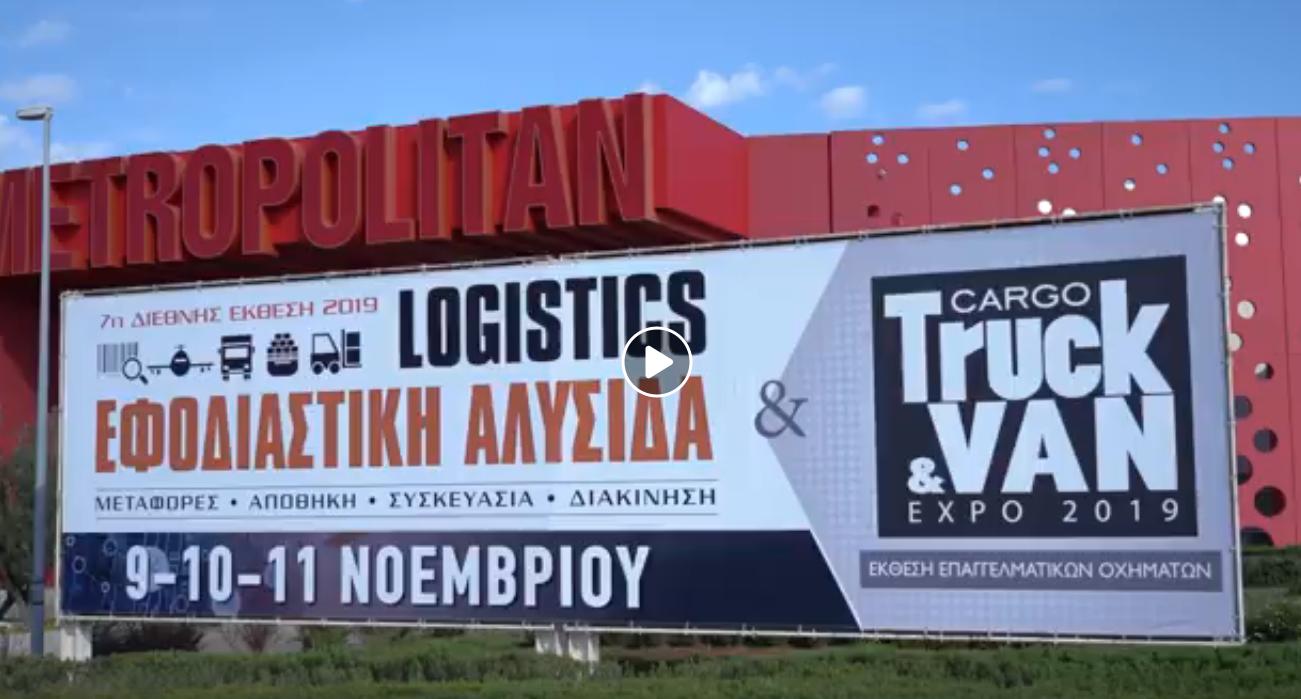Διεθνή Έκθεση Logistics Εφοδιαστική αλυσίδα 2019