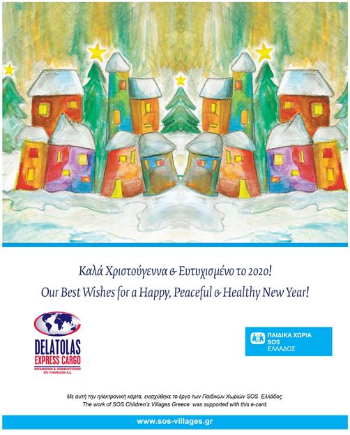 Καλά Χριστούγεννα & Ευτυχισμένο το 2020!