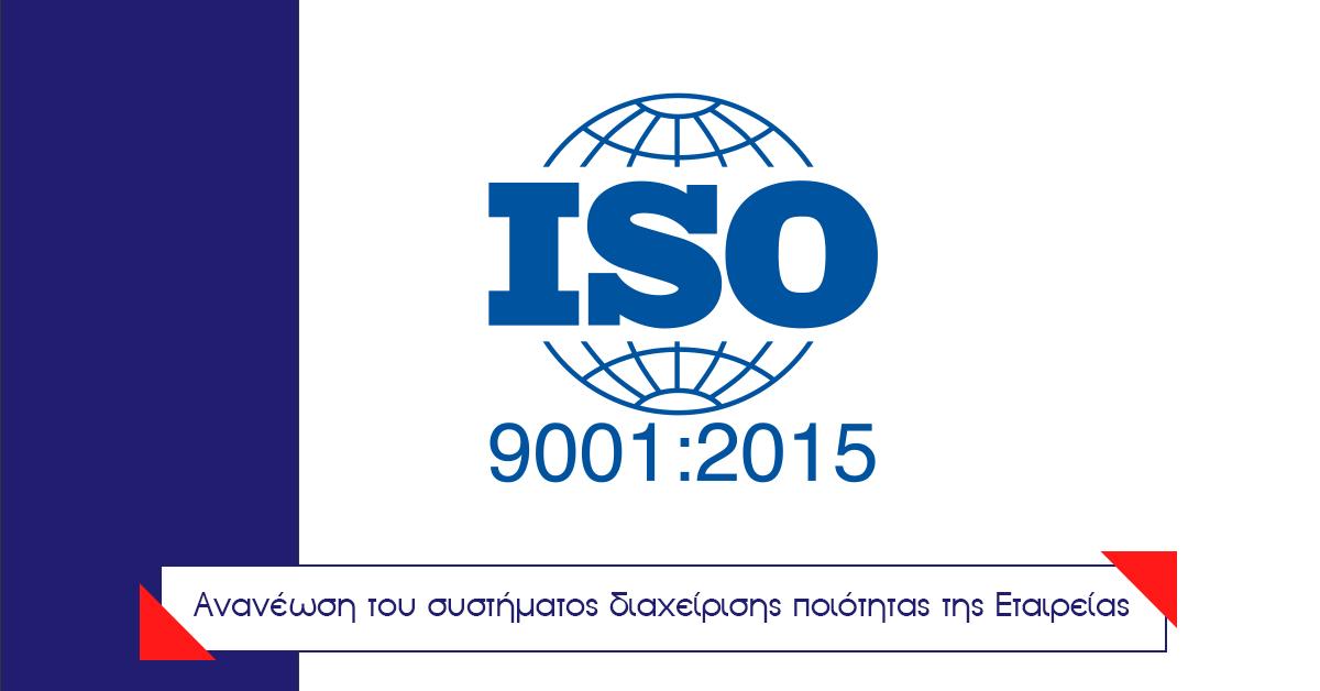 Αναβάθμιση & ανανέωση του συστήματος  διαχείρισης ποιότητας Iso